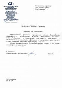 Благодарственное письмо от МУП «Новосибирский метрополитен». Экология