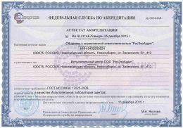 Аттестат аккредитации (РосЭкоАудит)