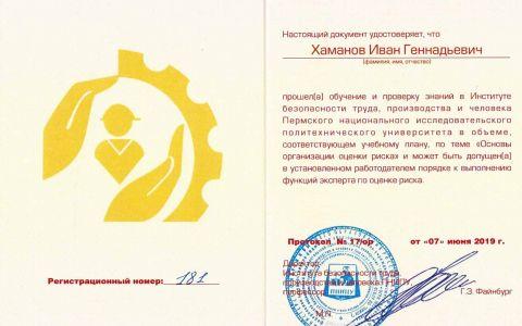 Удостоверение - оценка риска (Хаманов И.Г.)